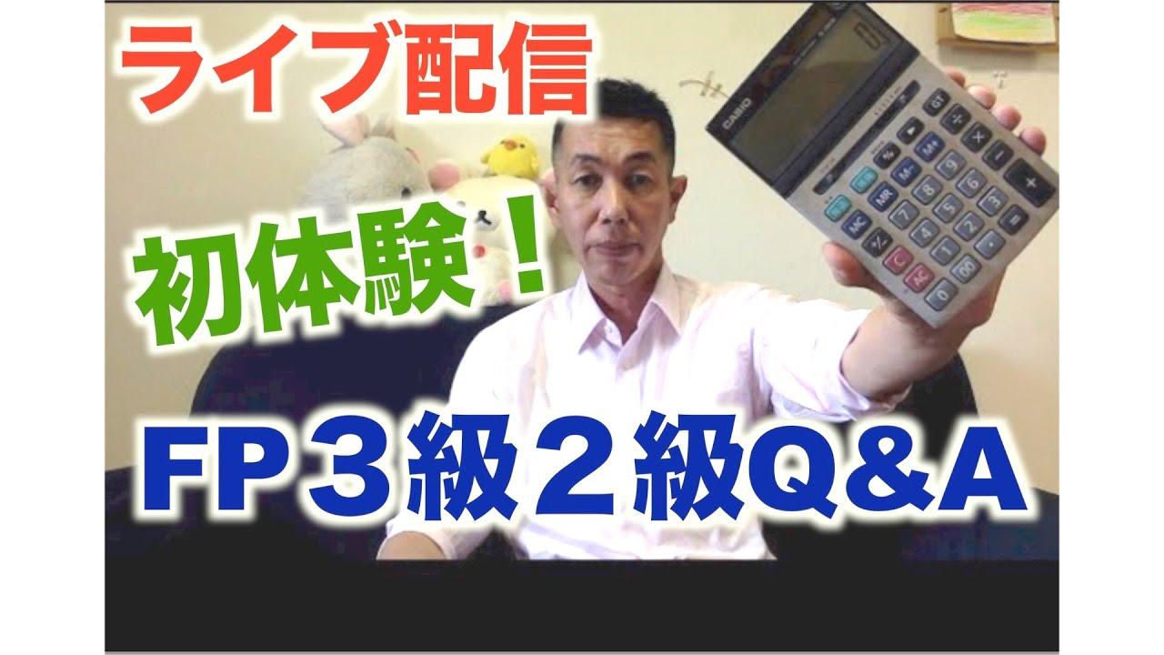 FP2級3級 おーちゃんのライブ配信