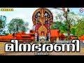മീനഭരണി ഗാനങ്ങൾ | kodungallur bharani pattu | Hindu Devotional Songs Malayalam | Devi Songs