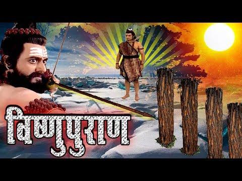# विष्णुपुराण # Vishnu Puran # Episode-52 # Superhit Devotional Hindi TV Serial # Max Movies