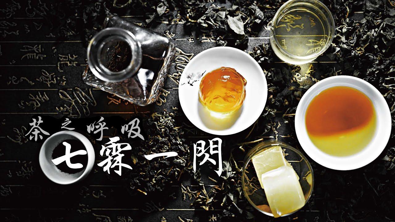 茶之呼吸.七霖一閃|臺灣國產茶創意影片大賽
