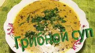 """Грибной суп """"Польский"""". Легкий, вкусный, полезный!"""