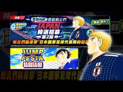 Captain Tsubasa Dream Team 火野龍馬 預評 足球小將 夢幻隊伍 - YouTube