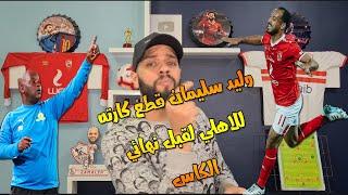 الأهلي يفوز علي ابو قير للأسمده بأقدام وليد سليمان| ملخص الاهلي وابو قير للأسمده 1/2| الهستيري