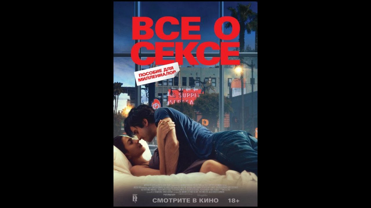 Все о сексе all about sex 18+
