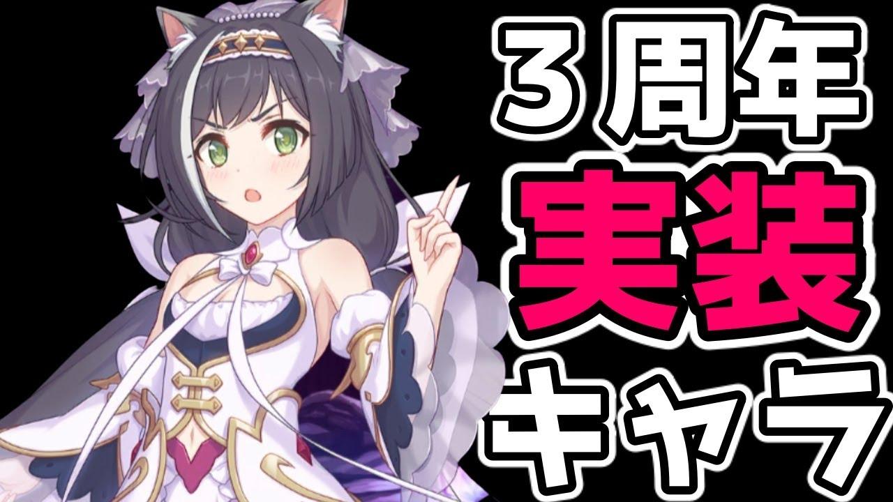 【プリコネR】3周年であのキャラが実装!!?ベスト5!!
