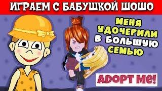 Бабушка Шошо в многодетной семье ) / Играю в ADOPT ME ROBLOX