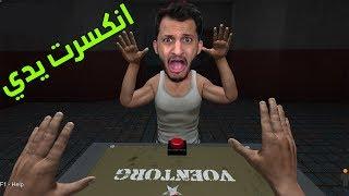 محاكي اليد   أغرب وأغبى لعبه في التاريخ!! Hand Simulator