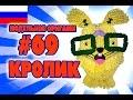 3D МОДУЛЬНОЕ ОРИГАМИ #69 КРОЛИК