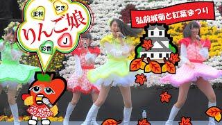 弘前城 菊と紅葉まつり ライブ.