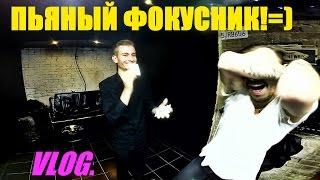 VLOG: ПЬЯНЫЙ ФОКУСНИК В БАРБЕРШОПЕ !!! ))))