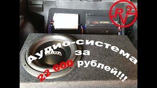 Аудио-система в ВАЗ 2108 за 22 000 рублей!