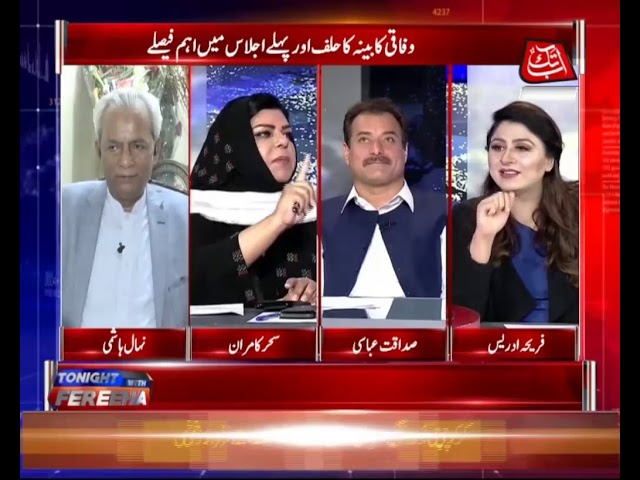 Tonight With Fereeha Ep 865 – 20 August 2018, Federal Cabinet Takes Crucial Decisions