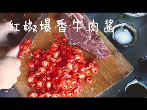 超简单的秘制红椒牛肉酱做法,吃着那是真香,味道赛过老干妈!