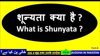 205 # बुद्ध तथा उनके सन्देश - शून्यता क्या है? What is Shunyata ? - Emptiness - Buddha in Pakistan 8