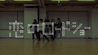 7月5日発売「恋のロードショー」ダンスリハーサルバージョンを公開! 20...