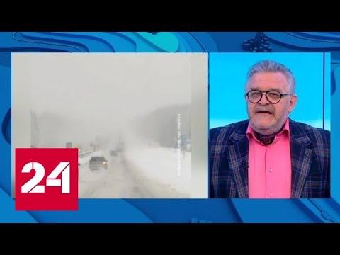 """""""Погода 24"""":  автодороги в Оренбургской области перекрыты из-за сильной метели - Россия 24"""