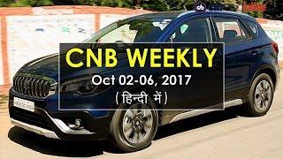 ऑटो सेक्टर की इस हफ्ते की सबसे बड़ी खबरें | 02 - 06 अक्टूबर, 2017 | CNB Weekly