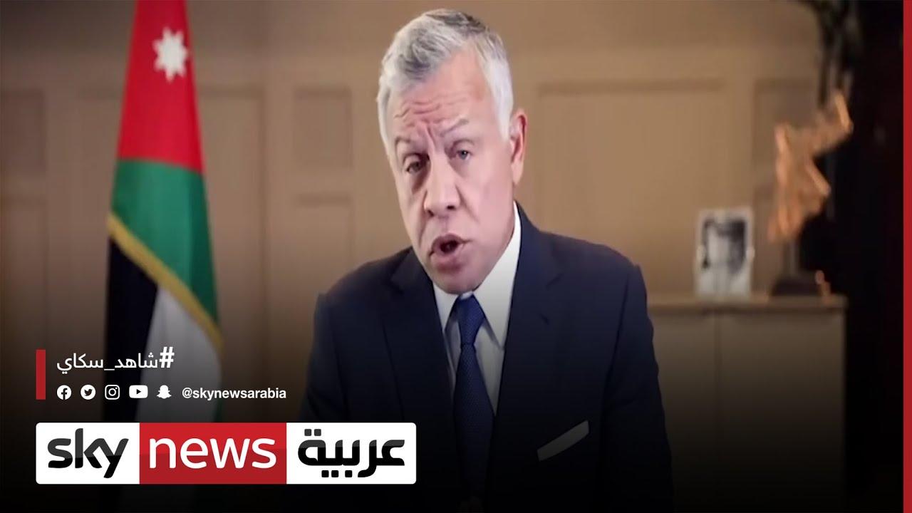 العاهل الأردني: حان وقت حل النزاعات بدلا من إدارتها  - نشر قبل 46 دقيقة