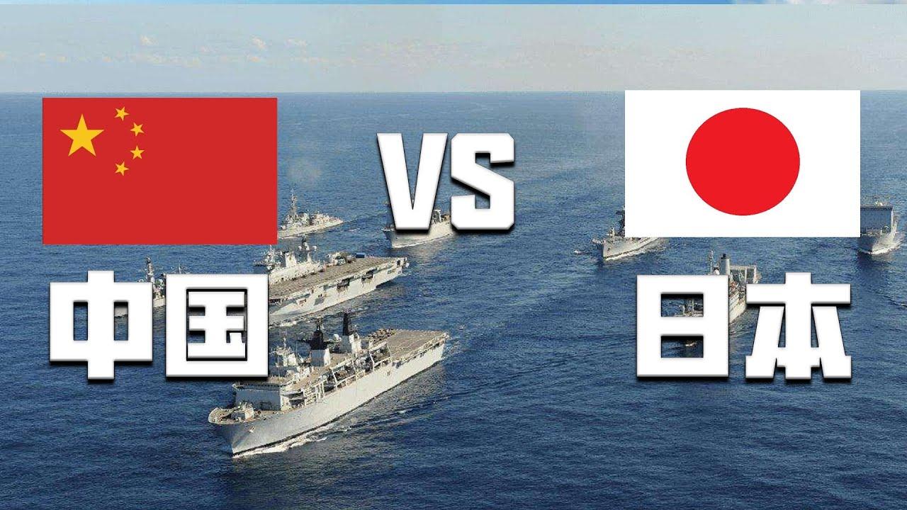 中国vs 日本军事实力比较2019   China vs Japan - Military Power ...