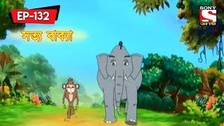 সত্য বাক্যা | Panchotantrer Montro | Bangla Cartoon | Episode - 132