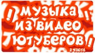 ТОП 10 МУЗЫКИ ИЗ ВИДЕО ЮТУБЕРОВ! // ТОПОВАЯ МУЗЫКА! // 2 ЧАСТЬ!