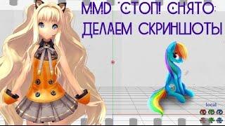 MMD видео-урок #6