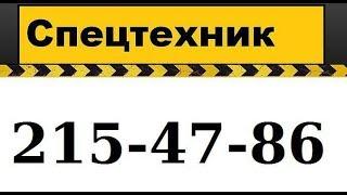 """Спецтехника в Красноярске от компании """"Спецтехник""""."""