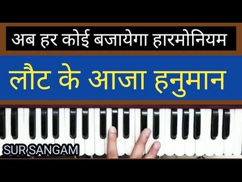 Aa Laut Ke Aaja Hanuman II Hindi Bhajan II Sur Sangam Bhajan II Learn Harmonium