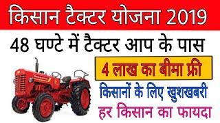 किसान ट्रैक्टर योजना 2019 | tactor kisan yojana |  कम ब्याज दर ||  Sarkari yojana help in hindi