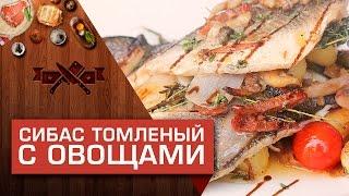Рыба сибас с томлеными овощами [Мужская Кулинария]