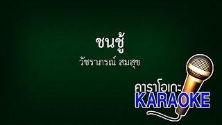 ชนชู้ - วัชราภรณ์ สมสุข [KARAOKE Version] เสียงมาสเตอร์
