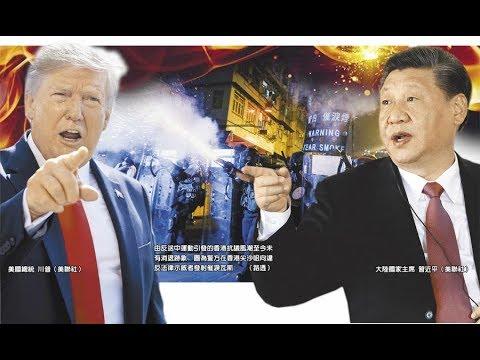 《今日点击》川普介入香港事件 避谈一国两制 直指习近平负责