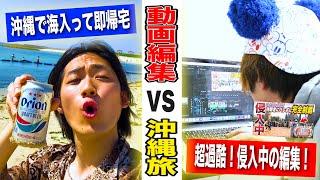 【大激戦】ふぇるとの編集中に沖縄の海入ってソーキそば食べて帰って来れるか?