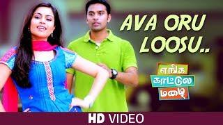 AVA ORU LOOSU Song | Enga Kaattula Mazhai | Gana Bala | Bramma | Srivijay | Mithun, Sruthi