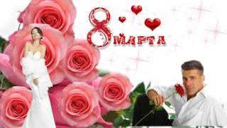 Футаж 8 Марта