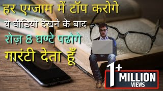 Best powerful motivational video in hindi inspirational speech on memory power by mann ki aawaz