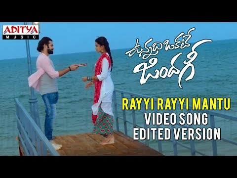 Rayyi Rayyi Song Lyrics From Vunnadhi Okate Zindagi