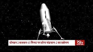 İİİT öğrencileri tarafından oluşturulan USAK var Chandrayaan 2 Başlat, animasyon Delhi