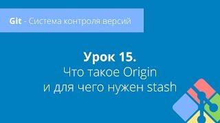 Git: Урок 15. Что такое Origin и для чего нужен stash?