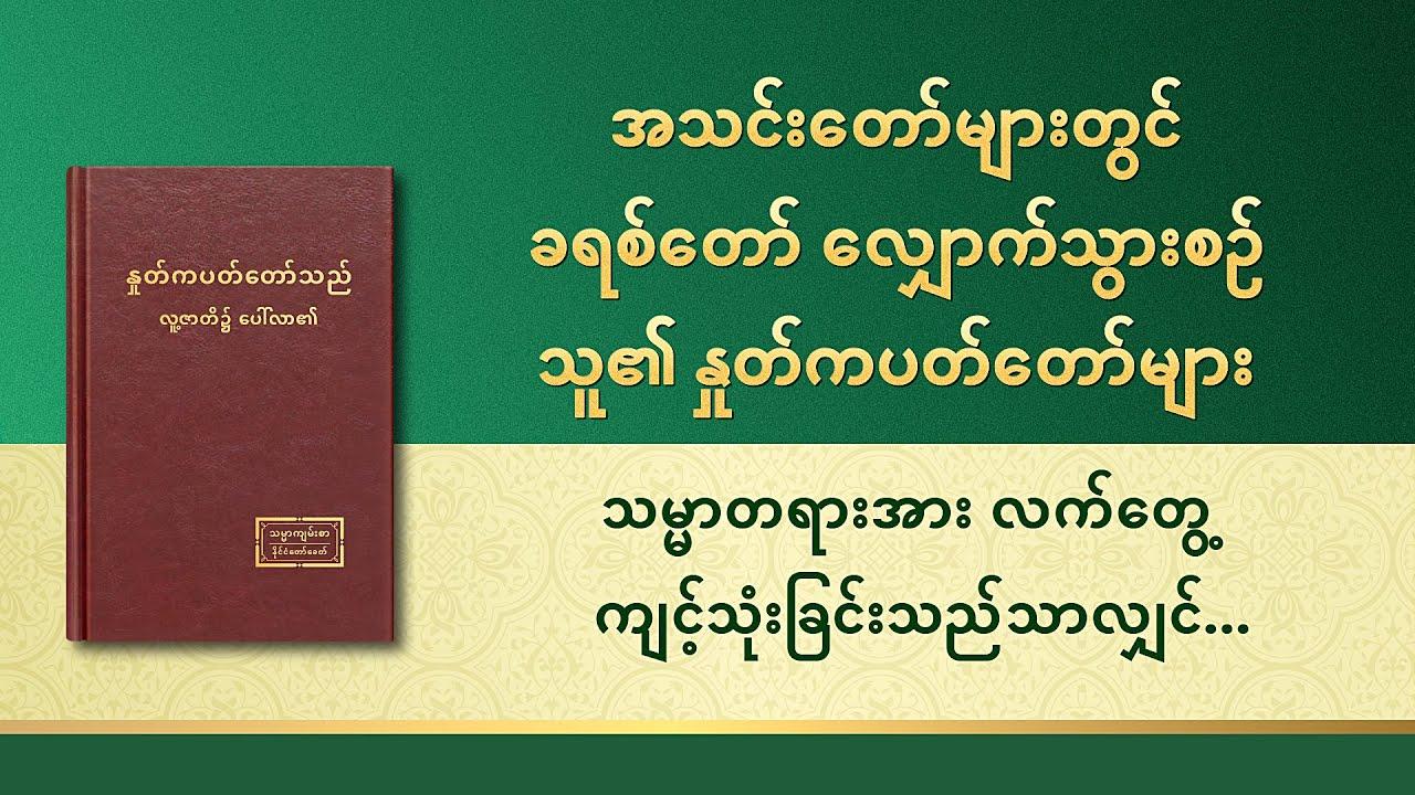 ဘုရားသခင်၏အသံတော် - သမ္မာတရားအား လက်တွေ့ကျင့်သုံးခြင်းသည်သာလျှင် စစ်မှန်မှုအား ပိုင်ဆိုင်ခြင်းဖြစ်သည်