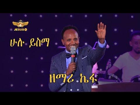 Man of God Prophet Jeremiah Husen worship time/ዘማሪ ኬፋ ሁሉ ይስማ/