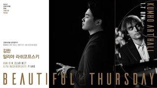 [아름다운 목요일] H. Rabaud Solo de concours for Clarinet and Piano, Op.10 | Han Kim & Ilya Rashkovskiy