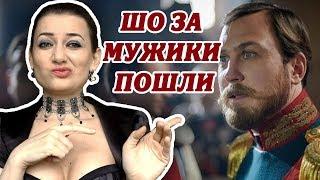 МАТИЛЬДА 2017 - обзор, мнение о фильме l Алиса Анцелевич