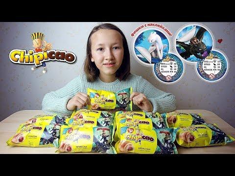 Фишки Чипикао КАК ПРИРУЧИТЬ ДРАКОНА 3 Новая Коллекция / Chipicao How To Train Your Dragon 3