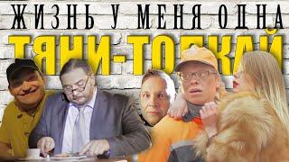 Тяни-Толкай-Жизнь у меня одна |OFFICIAL VIDEO|