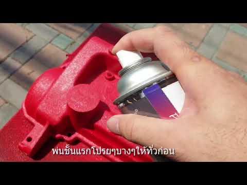 สอนพ่นสีสเปรย์ยิงทราย สี�ดงK20 By Paintitezy Pattaya