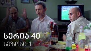 ჩემი ცოლის დაქალები - სერია 40 (სეზონი 1)