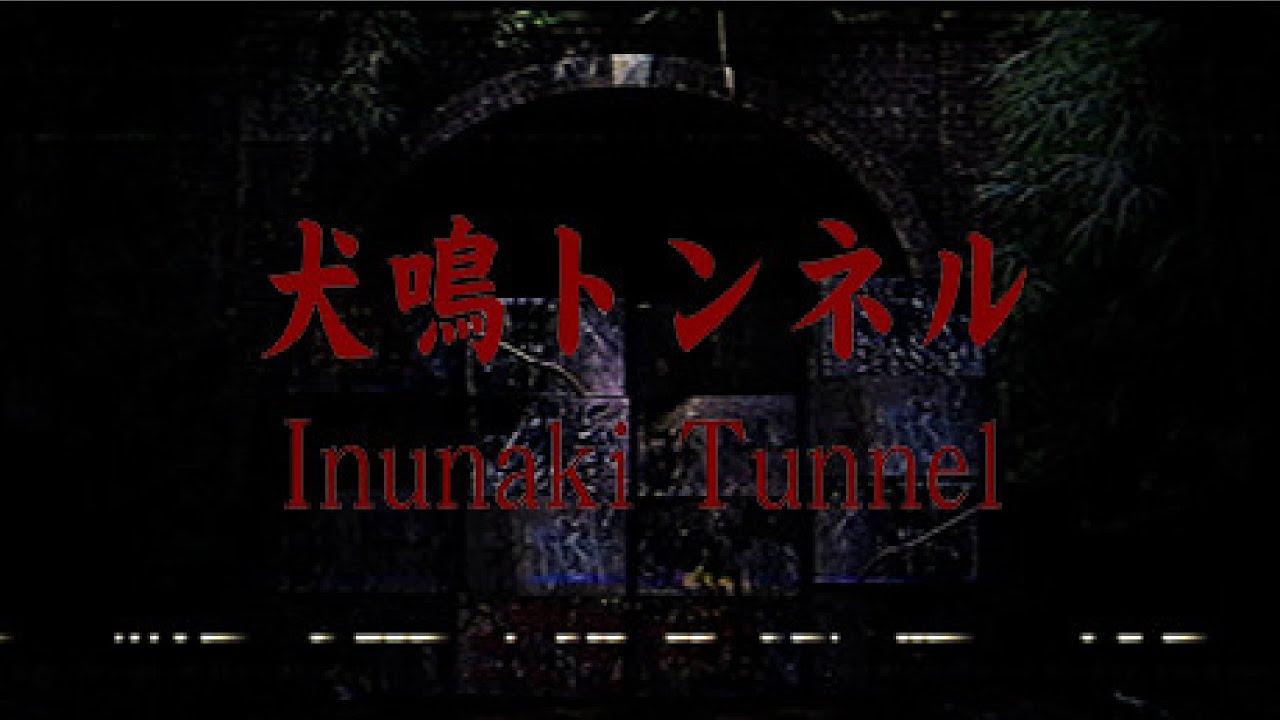 攻略 犬鳴 トンネル