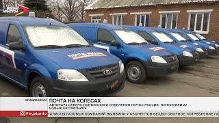 Автопарк Северо Осетинского отделения Почты России пополнили 22 новых автомобиля