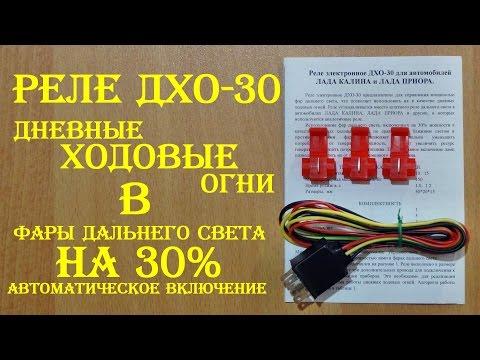 Реле ДХО 30: дальний свет на 30% с автоматическим включением
